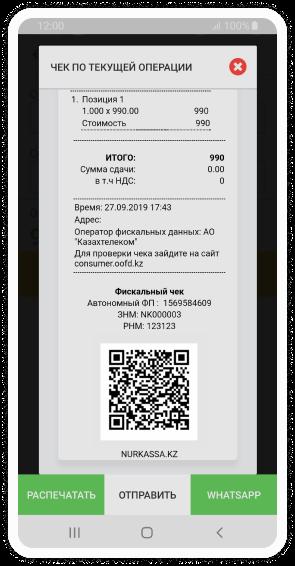 Печать QR - кода на чеке
